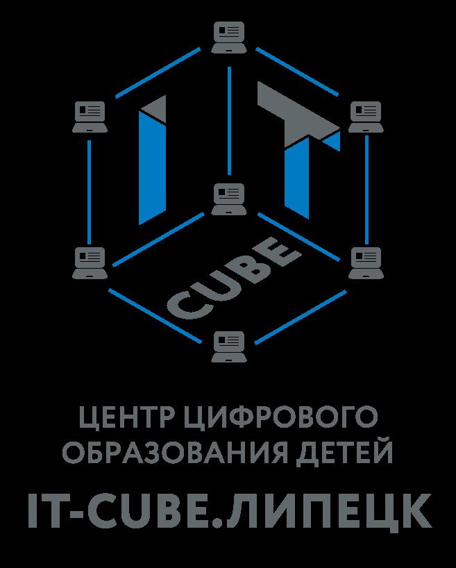 """Центр цифрового образования детей """"IT-КУБ"""""""